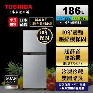 【TOSHIBA東芝】186公升變頻電冰箱GR-M25TBZ(S)典雅銀