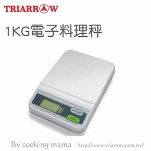 三箭牌 1KG電子料理秤 BEB-C1005