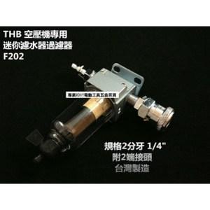 THB F202 F 202 空壓機濾水器 專用2分牙 (1/4) 迷