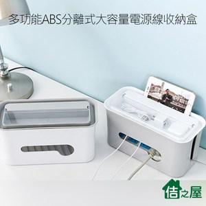 【佶之屋】多功能ABS分離式大容量電源線收納盒(2件組)白色x2