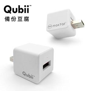 Qubii 蘋果MFi認證 自動備份豆腐頭白色