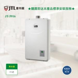 【喜特麗】JT-5916 數位恆溫16L強制排氣熱水器 天然氣