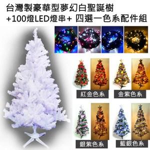 摩達客 台製7尺豪華白色聖誕樹+飾品組+100燈LED燈2串紅金配件+藍白光
