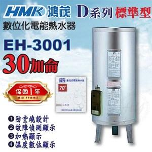 鴻茂牌 HMK 數位標準型EH-3001 不鏽鋼電熱水器30加侖