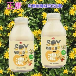【正康】有機無糖純豆奶(濃)330ML*12入有機無糖純豆奶(濃)330ML
