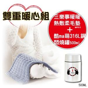 雙重暖心組 三樂事暖暖熱敷柔毛墊MHP810+酷ma萌316L鋼燜燒罐