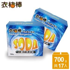 【衣桔棒】SGS合格 強效淨極小蘇打橘油濃縮洗衣粉 全站最大17件組