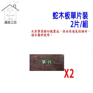 8吋蛇木板單片裝 2片/組