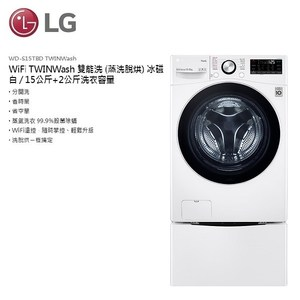 (贈國際牌吹風機)LG雙能洗洗衣機WD-S15TBD(蒸洗脫烘)+WT-SD200AHW