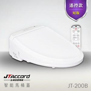 【台灣吉田】JT-200B-短版 / 智能型微電腦馬桶蓋410x480x145mm短版
