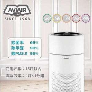 AVIAIR 智能 ECO空氣循環清淨機-除菌率>95% AVI-50