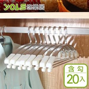【YOLE悠樂居】鋁合金輕量加寬無痕吊衣架-加勾(20入)