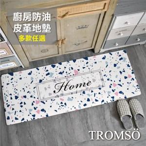 TROMSO廚房防油皮革地墊-K315亮白繽紛