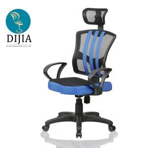 【DIJIA】亞曼達甜心電腦椅/辦公椅(藍)藍