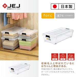 JEJ For.c 帶輪置物收納整理箱 74淺