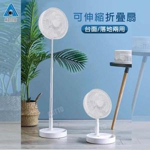 【AOTTO】日式無印折疊伸縮風扇(可收納 無線使用 180度翻轉)\t清新白