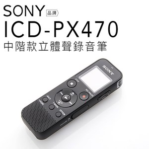 SONY 錄音筆 ICD-PX470 立體聲 擴充32G【公司貨】