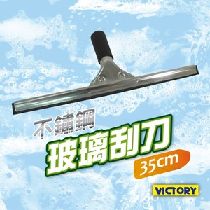 【VICTORY】不鏽鋼玻璃刮刀(35cm)