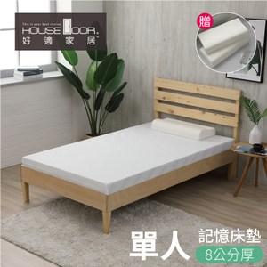 House Door 天絲纖維表布8cm記憶床墊超值組-單人3尺