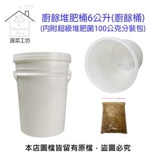 廚餘堆肥桶6公升(廚餘桶)內附超級堆肥菌100公克分裝包