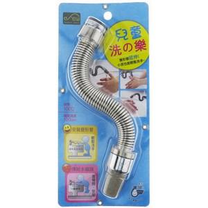 兒童洗的樂龍頭延伸管