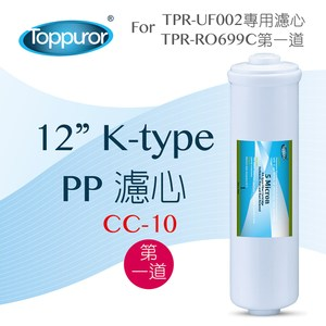 【Toppuror 泰浦樂】12吋 K type PP濾心(CC-10