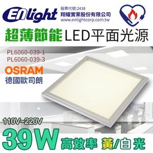 【Enlight】LED平面光源平板燈39W 60x60 (白光6000K)