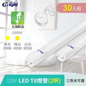 【ENLight】T8 2呎10W-LED全塑燈管-30入(三色可選)黃光3000K