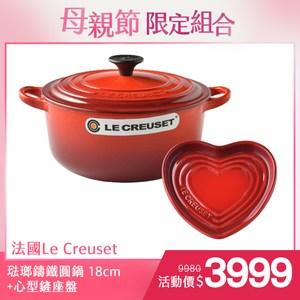 Le Creuset 琺瑯鑄鐵圓鍋 18cm +心型鏟座盤