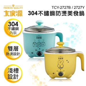 大家源304不鏽鋼蒸煮美食鍋1L+蒸籠TCY-2727A+B/Y2組入F
