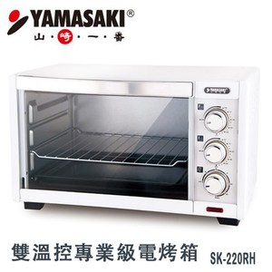 YAMASAKI 山崎優賞雙溫控專業級電烤箱 SK-220RH