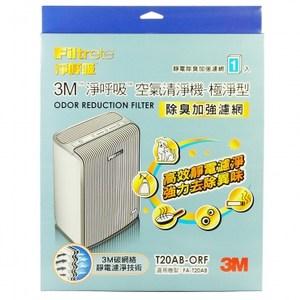 T2T20AB-ORF除臭加強濾網極淨型清淨機專用