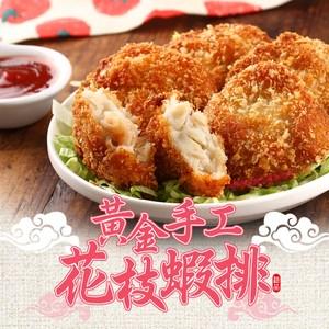 【愛上新鮮】黃金手工花枝蝦排10盒(300G±10%/盒)