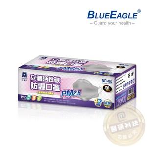 藍鷹牌 成人活性碳PM2.5專業防霾立體口罩 除臭防空污 25入/盒單色