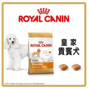 【法國皇家】貴賓犬-PRP30-1.5kg*2包組(A011C02-1)