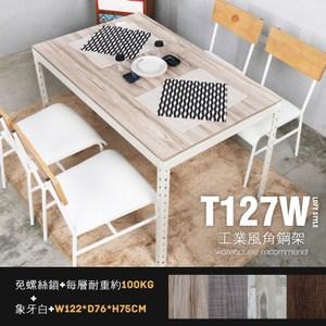 角鋼美學-工業風免鎖角鋼餐桌/工作桌-象牙白+木板1號