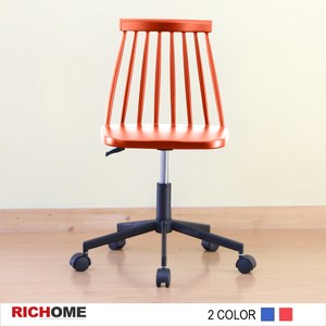 【RICHOME】紐約時尚職員椅(藍色/紅色) 紅色