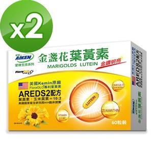 【愛之味生技】金盞花葉黃素膠囊60粒*2盒組-AREDS2黃金配方