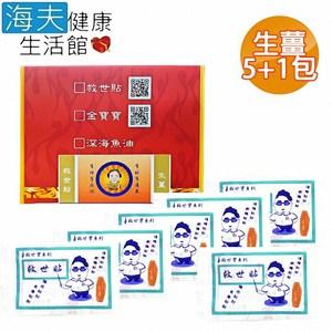 【海夫健康生活館】救世貼 生薑 1盒(5包送1包 共24片)