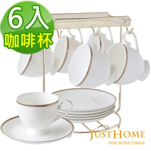 Just Home卡洛琳高級骨瓷6入咖啡杯盤組附收納杯架(附禮盒)