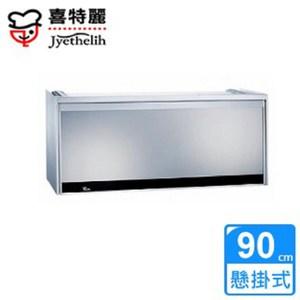 【喜特麗】JT-3809Q 懸掛式臭氧殺菌型烘碗機-銀色(90CM)