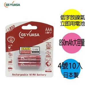 日本湯淺YUASA 4號 850mAh立即用充電池10入