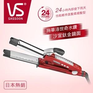 英國VS沙宣 32mm晶漾魔力紅鈦金蒸氣二合一直捲髮棒