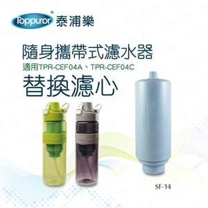【Toppuror 泰浦樂】隨身攜帶式濾水瓶專用濾心(SF-14)