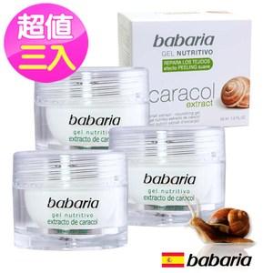 【西班牙babaria】20%高含量蝸牛原液活膚50mlx3入組