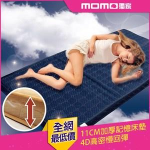 【Victoria】4D高密慢回彈11CM加厚記憶床墊-單人(可折疊方藍