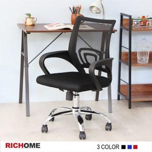 【RICHOME】米蘭電腦椅-3色紅色