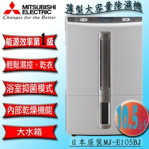 MITSUBISHI 三菱 薄型大容量型 10.5公升清靜除濕機(MJ-E105BJ)