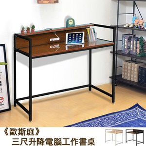 《C&B》歐斯庭三尺升降電腦工作書桌-深木紋