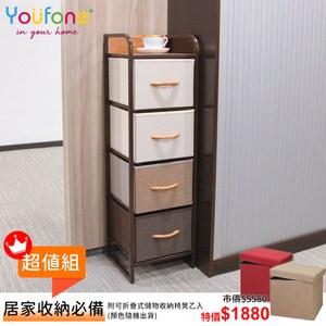 【YOUFONE】日式拚色麻布四層式抽屜收納櫃附折疊儲物收納椅超殺組合
